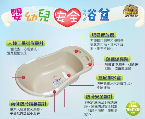 嬰幼兒安全浴盆