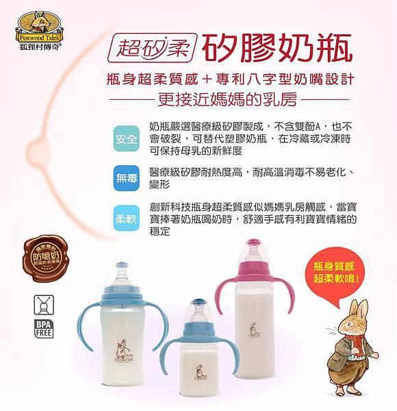 超矽柔矽膠奶瓶
