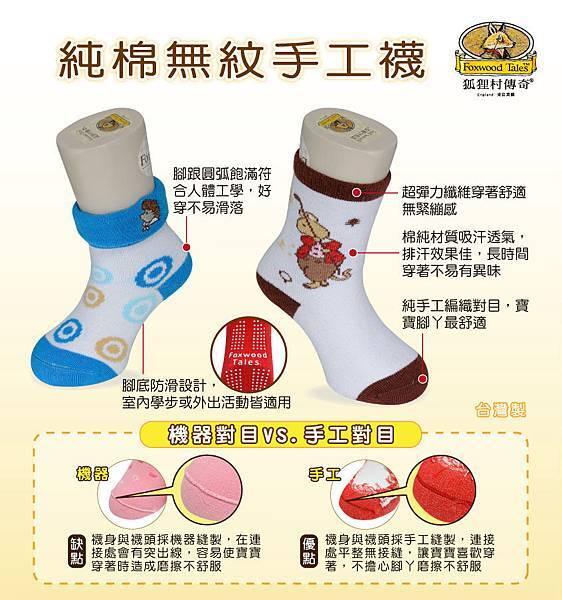 純棉無紋手工襪
