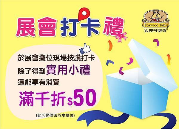 2014展會_臉書打卡-1