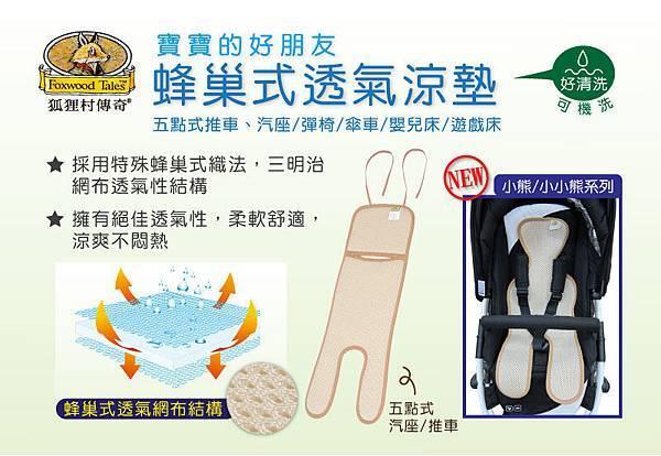 蜂巢式透氣涼墊-1