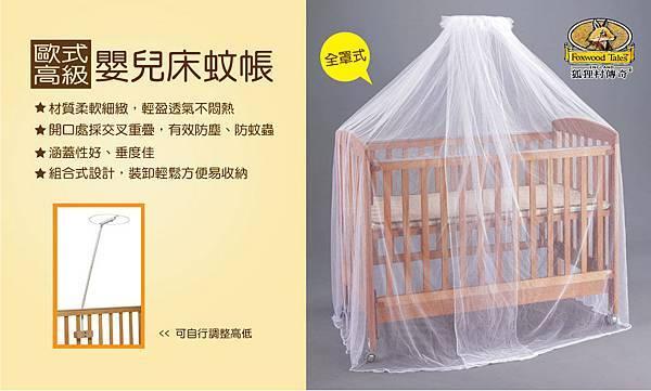 嬰兒床蚊帳-01