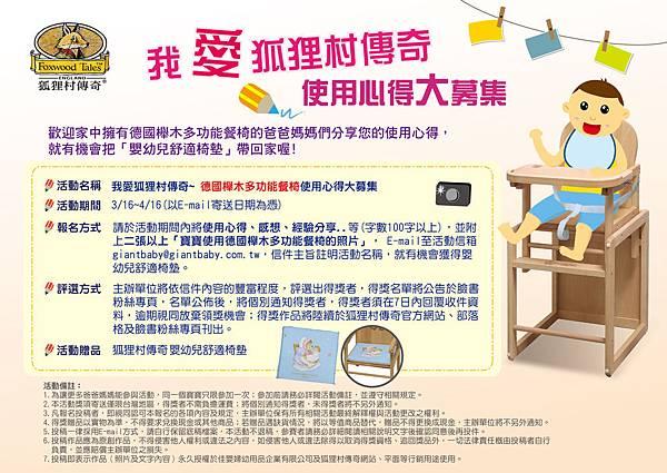 網路徵文活動-櫸木餐椅使用心得-01