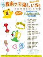 日本玩具s.png