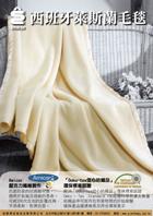 毛毯-媽媽館s.png