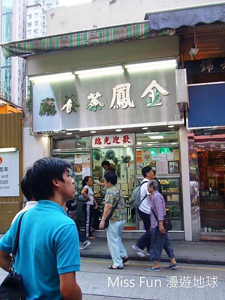 金鳳茶餐廳.png