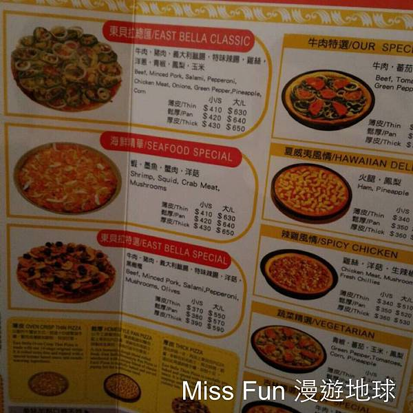 蘇阿姨披薩 菜單.jpg