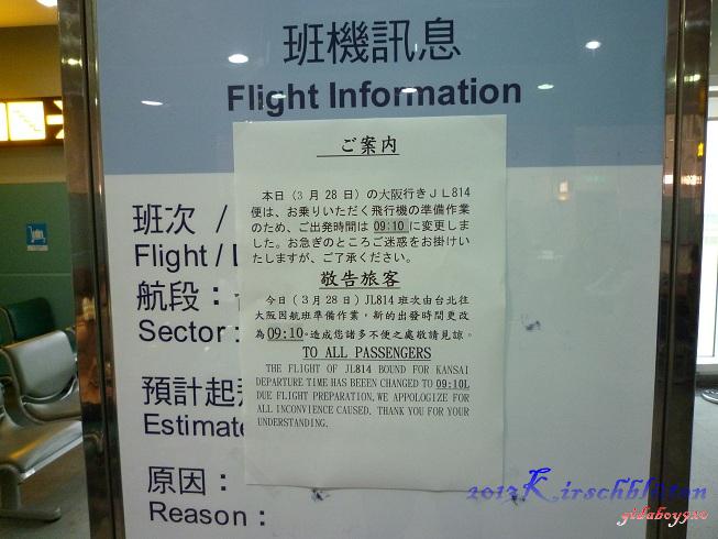 班機延誤了