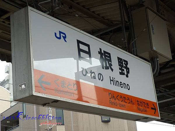 JR日根野駅
