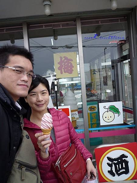 梅子冰淇淋