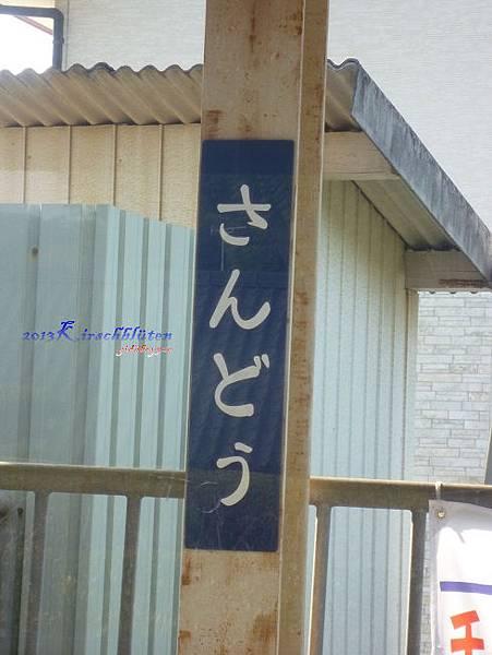 貴志川線山東駅