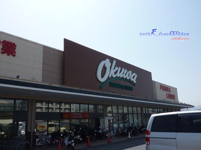 OKUWA超市