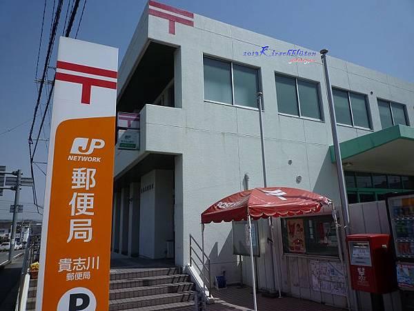 貴志川郵便局