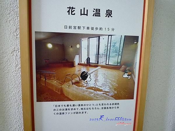 JR和歌山駅第9月台有關花山溫泉的介紹