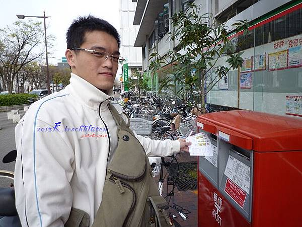 在和歌山郵便局寄明信片
