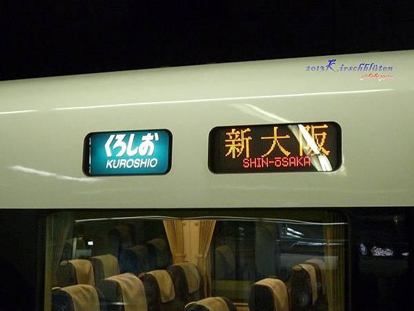 往新大阪的特急くろしお