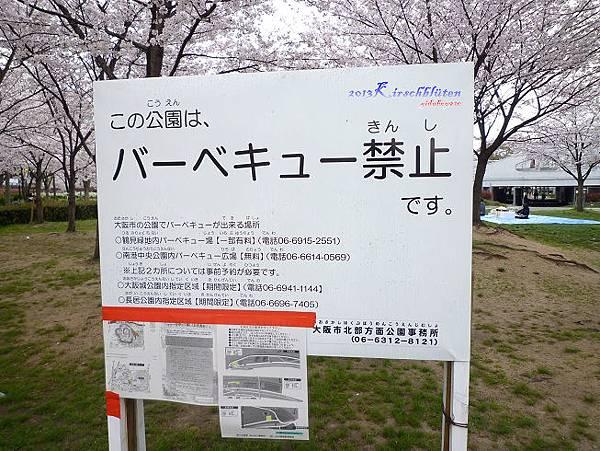 櫻之宮公園禁止烤肉