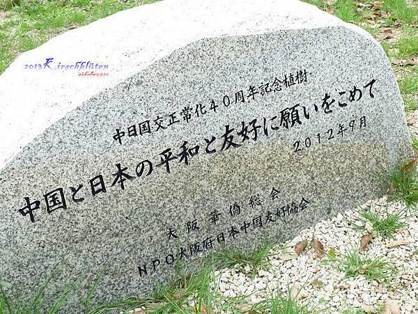 大阪城公園中日友好石碑