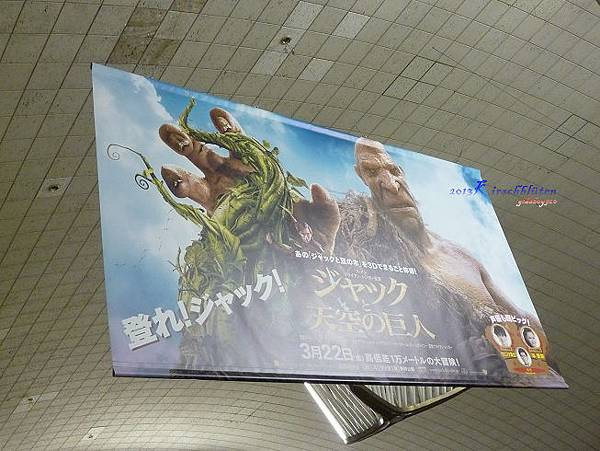電影傑克‧巨人戰記的廣告