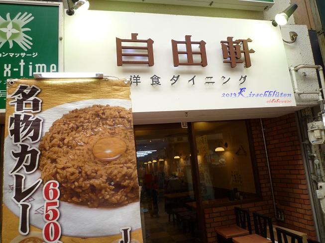 天神橋筋商店街自由軒咖哩飯