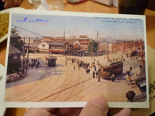 古代天滿橋明信片