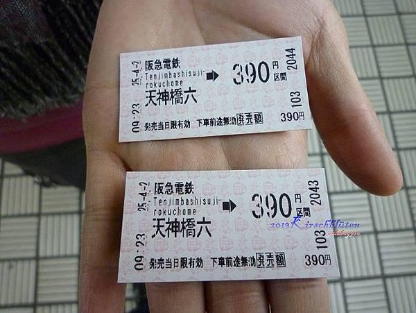 阪急電鐵車票