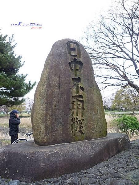 「日中不再戰」石碑