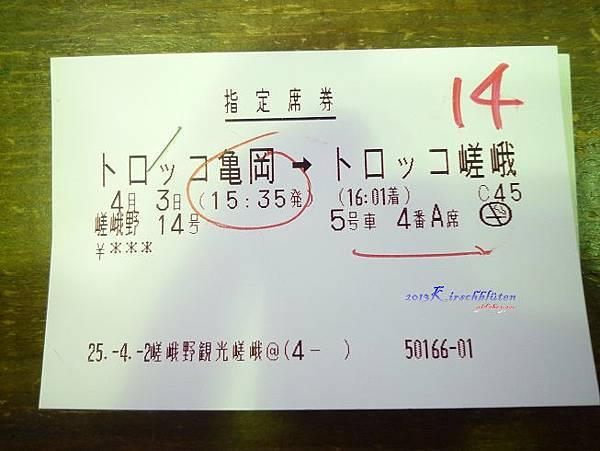 トロッコ小火車車票