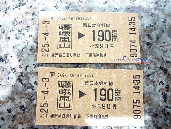 JR嵯峨嵐山駅買車票