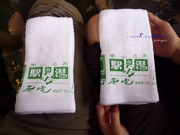 嵐電足湯毛巾