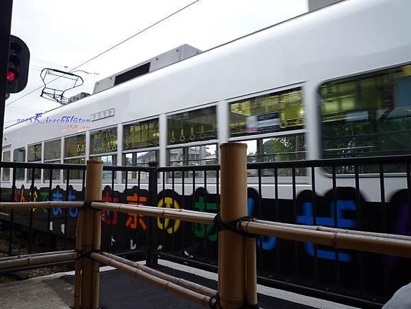 嵐電足湯旁通過的列車