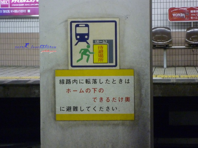 大阪市地鐵軌到避難空間