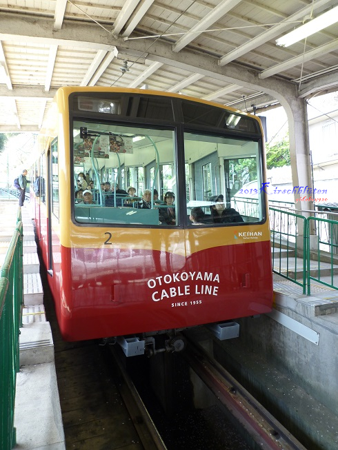 京阪電車男山ケーブル
