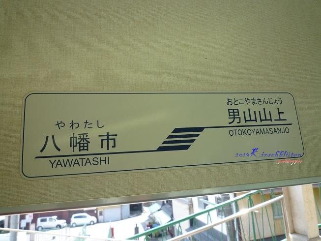 男山ケーブル路線圖