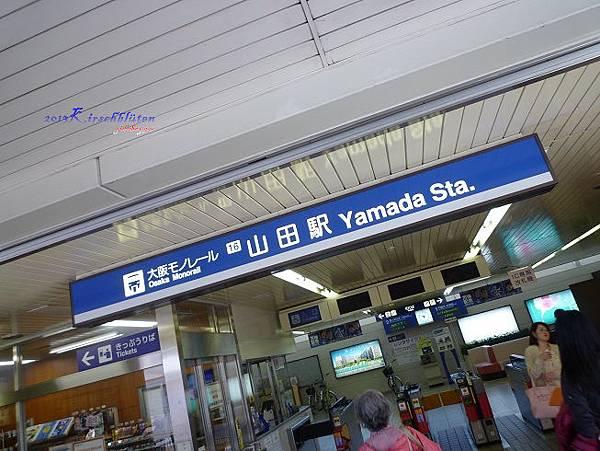 大阪モノレール山田駅