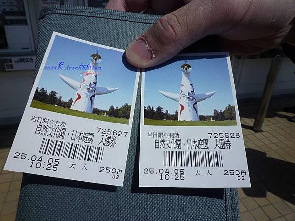 萬博紀念公園門票