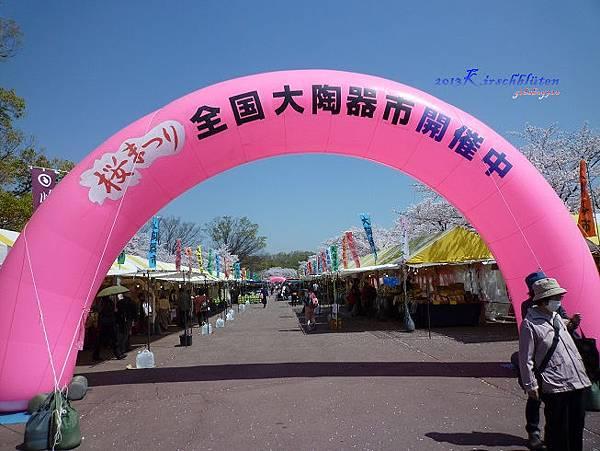 萬博紀念公園大陶器市