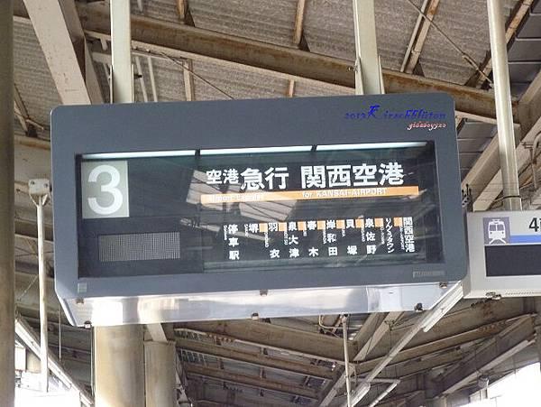 南海電鐵空港急行