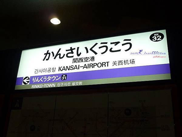 南海電鐵関西空港駅