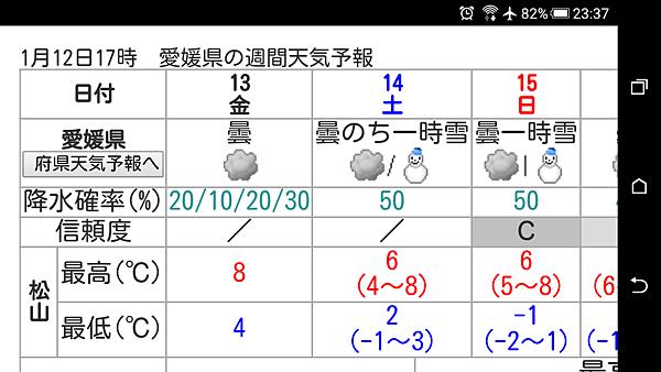 Screenshot_2017-01-12-23-37-03.png
