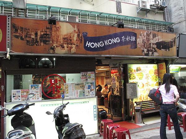 延吉街香港茶餐廳