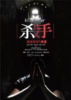 電影院-12-殺手,價值連城的幸運.jpg