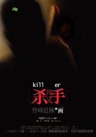 電影院-3-殺手,登峰造極的畫.JPG