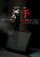 電影院-5-殺手,夙興夜寐的犯罪.JPG