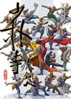 漫畫-11-少林第八卷11.jpg