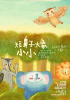 都市童話夢-2-短鼻子大象小小.jpg