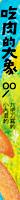 都市童話夢-1-吃肉的大象-書背-http://www.books.com.tw/exep/assp.php/giddens0825/exep/prod/booksfile.php?item=0010460174