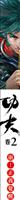 漫畫-17-功夫卷二-書背-http://www.books.com.tw/exep/assp.php/giddens0825/exep/prod/booksfile.php?item=0010499890