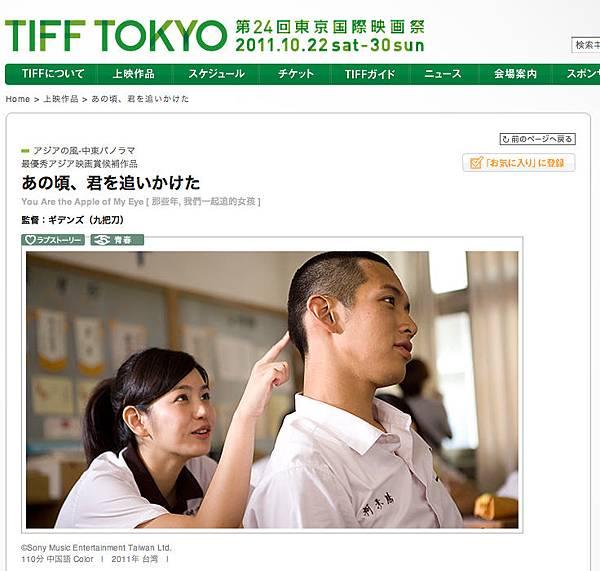 東京.tiff