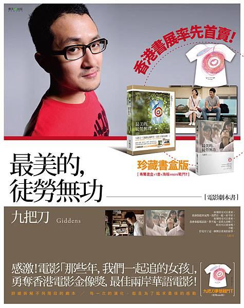 HK_136_172hcm_poster